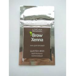 Хна для бровей BrowXenna (саше-рефилл ) ШАТЕН 101 нейтральный коричневый